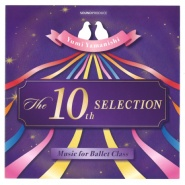 【CD】The 10th Selection Music for ballet class yumi yamanishi