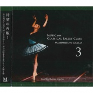 【CD】マッシミリアーノ・グレコ「Music for Classical Ballet Class 3」