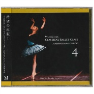 【CD】マッシミリアーノ・グレコ「Music for Classical Ballet Class 4」
