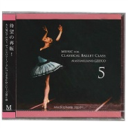 【CD】マッシミリアーノ・グレコ「Music for Classical Ballet Class 5」