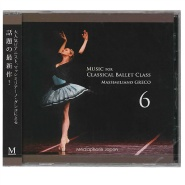 【CD】マッシミリアーノ・グレコ「Music for Classical Ballet Class 6」