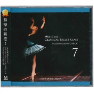 【CD】マッシミリアーノ・グレコ「Music for Classical Ballet Class 7」