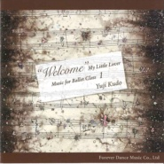"【CD】工藤祐史 「""Welcome"" My Little Lover  Music for Ballet Class 1」"