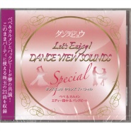 ★【CD】DANCE VIEW SOUNDS Special