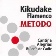 【CD】Kikudake Flamenco( Metodo)
