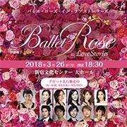 公演【 バレエ・ローズ・イン・ラブストーリーズ 】チケット先行販売中!