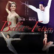チケット先行販売開始!公演【 吉田都×堀内元 Ballet for the Future 2018 】