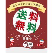 【オンラインショップ限定】送料無料キャンペーン開催中<12/20(木)13:00まで>