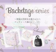 ギフトにおすすめ♪Backstage Series
