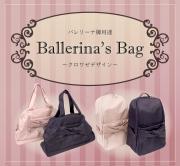バレリーナ御用達 Ballerina's Bag