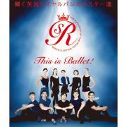 【チケット先行発売中!】輝く英国ロイヤルバレエのスター達