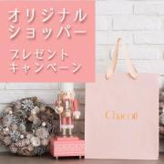 「オリジナルショッパー」プレゼントキャンペーン