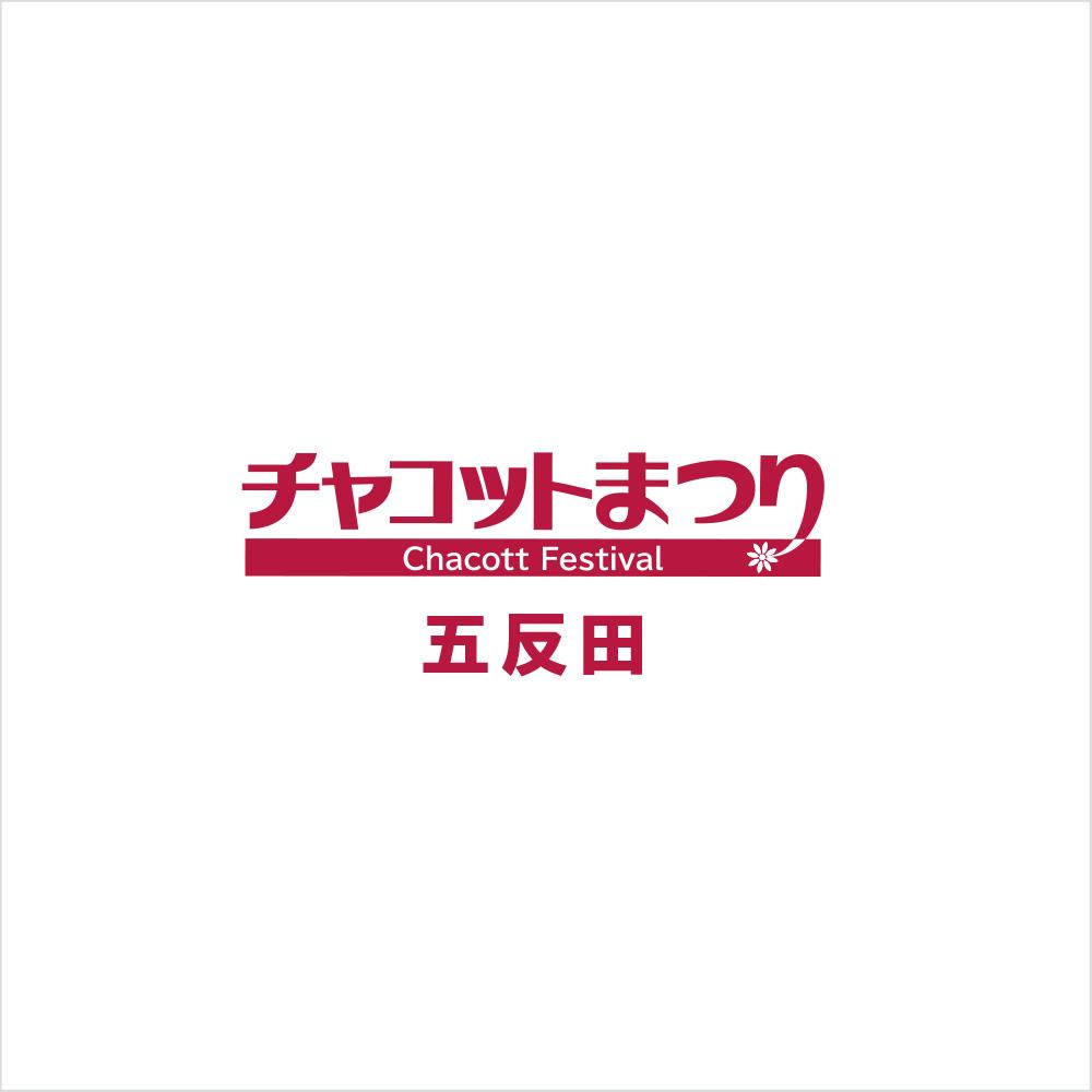 五反田チャコットまつり<2021/11/5(金)・6(土)・7(日)>