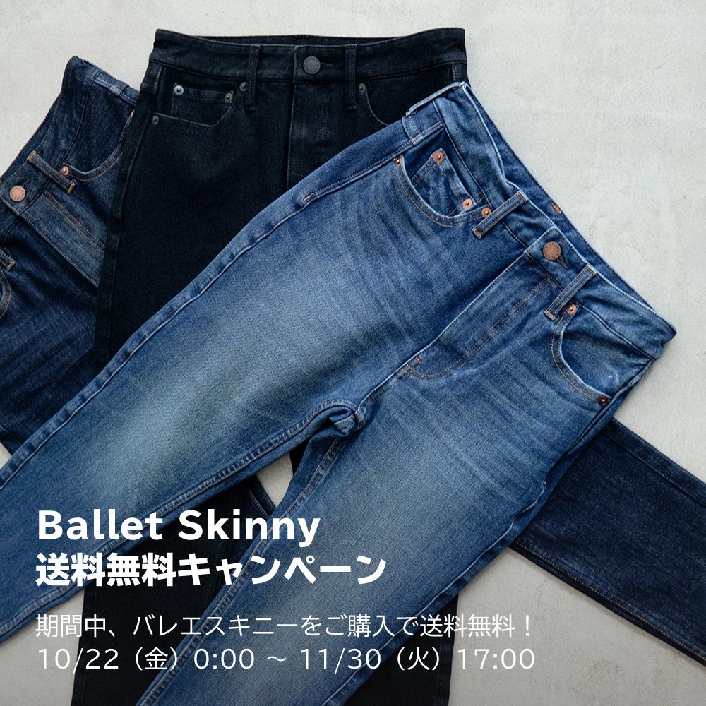 Ballet Skinny 送料無料キャンペーン